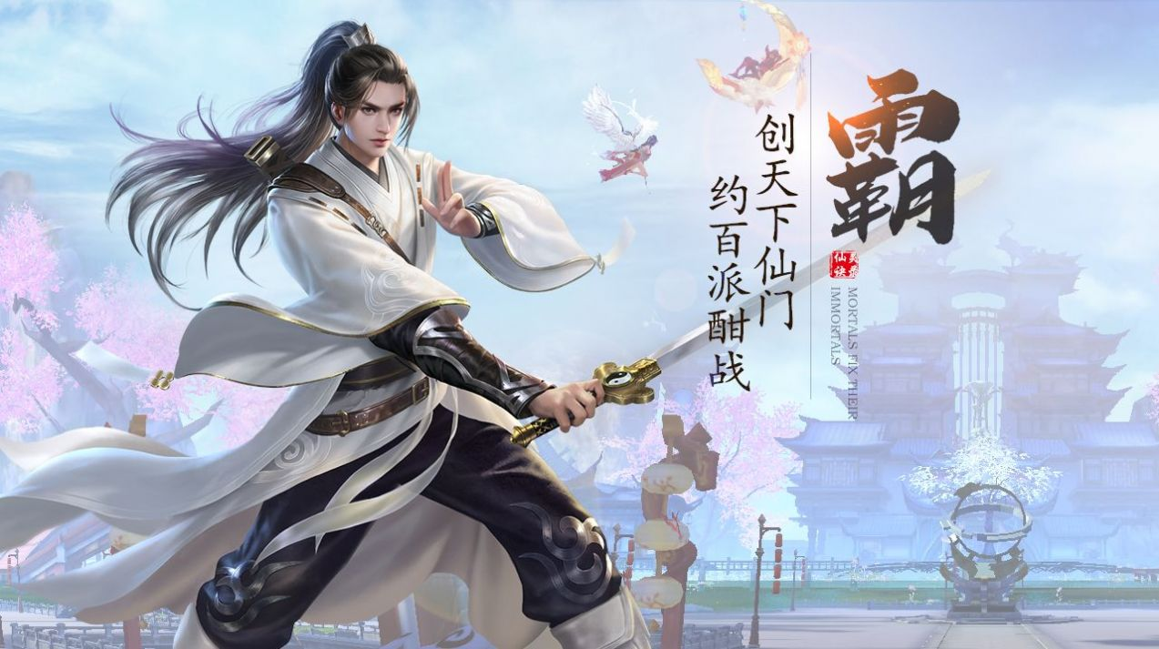 祖剑仙官方安卓版图1:
