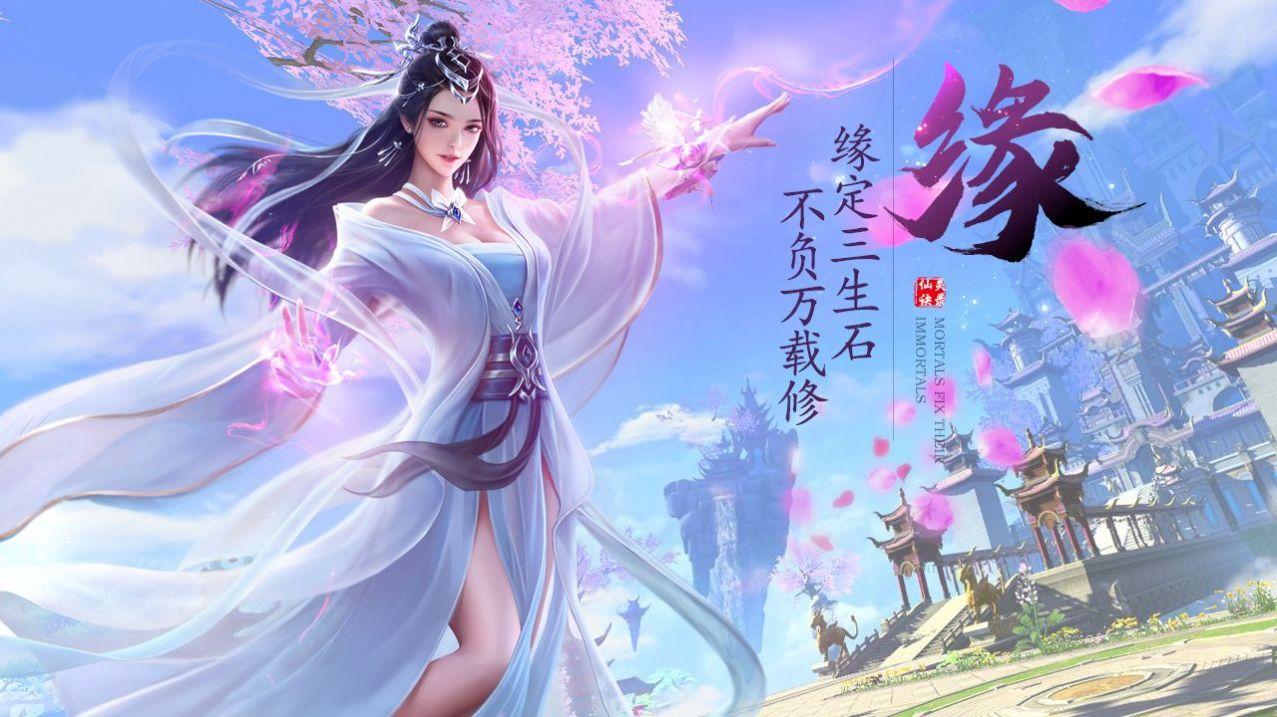 祖剑仙官方安卓版图2: