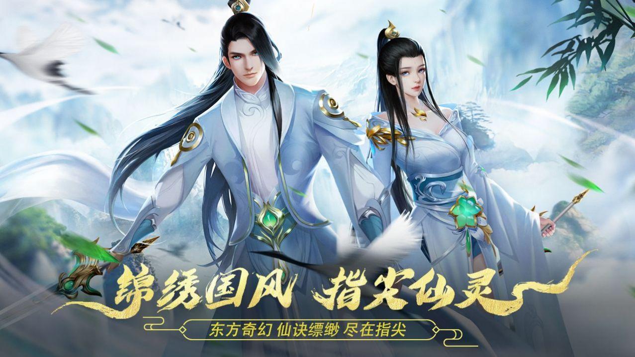 祖剑仙官方下载安卓版图片1