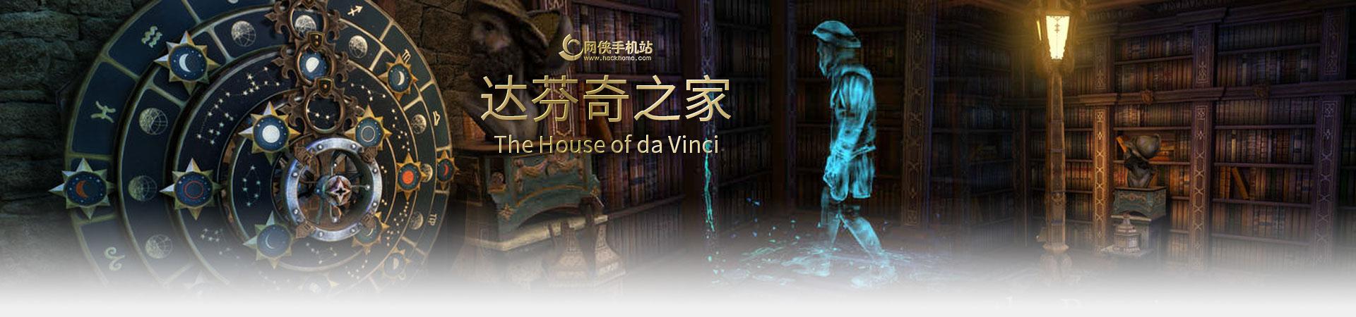 『The House of Da Vinci 2』の攻略動画まとめ ...