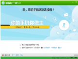 360一键root工具 官方免费版 v5.3.5.0 安装版
