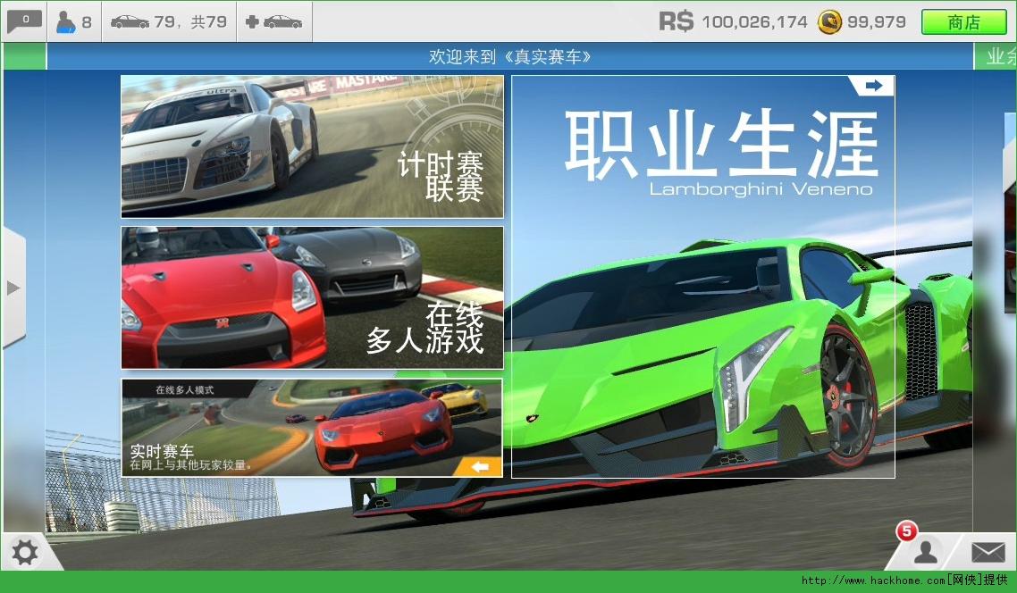 真实赛车3(Real Racing 3)无限金币全道具解锁破解存档图1:1