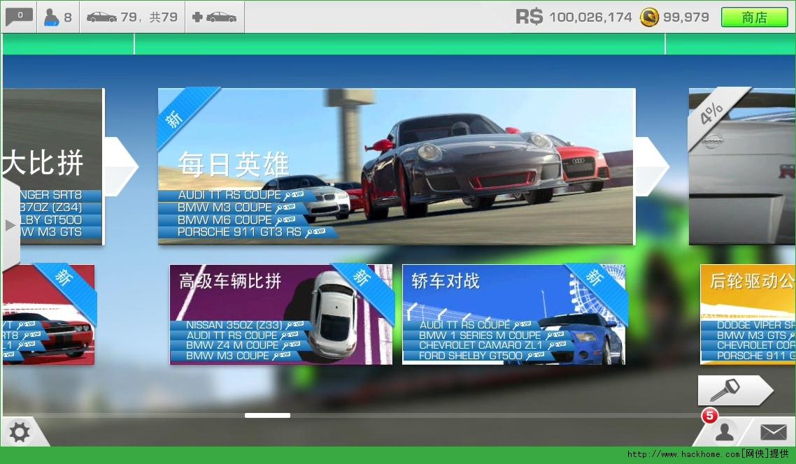 真实赛车3(Real Racing 3)无限金币全道具解锁破解存档图3:4