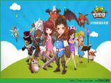 全民打怪兽游戏PC电脑版 v1.1.9
