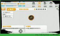 《崩坏学园2》4月18日葫芦侠修改攻击图文教程图片3