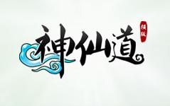 神仙道辅助