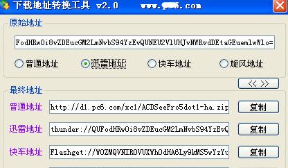 下载地址转换工具