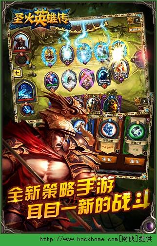 圣火英雄传官网电脑PC版图1: