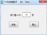 yy摇色子按键精灵 V1.1 绿色版