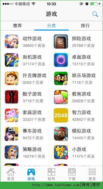 苹果iTools2014官网中文版图2: