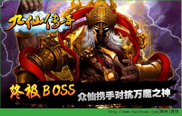 九仙传奇官网ios版图4: