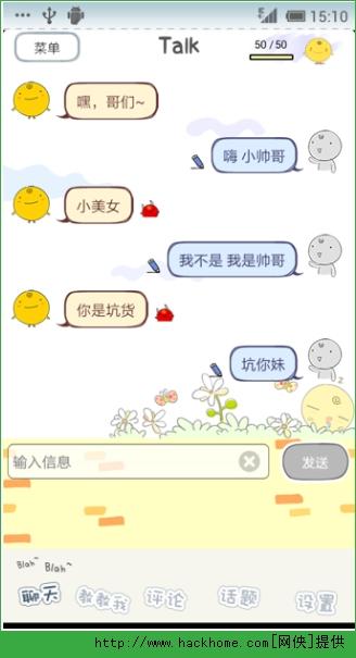 小黄鸡聊天机器人手机安卓版图1: