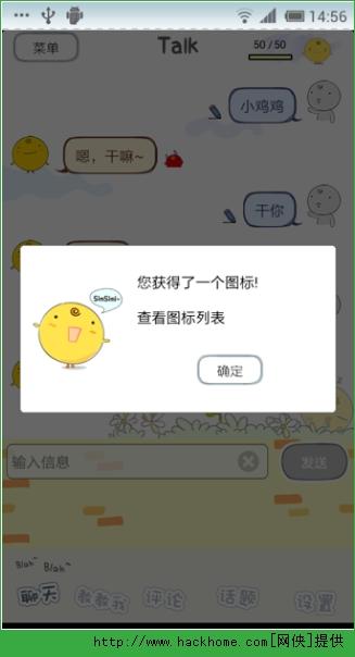 小黄鸡聊天机器人手机安卓版图3: