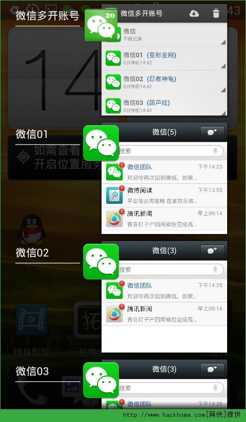微信多开宝ios版图3: