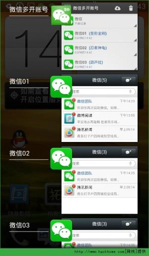 微信多开宝ios苹果版图3