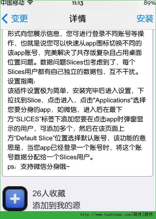微信多开宝ios版图5: