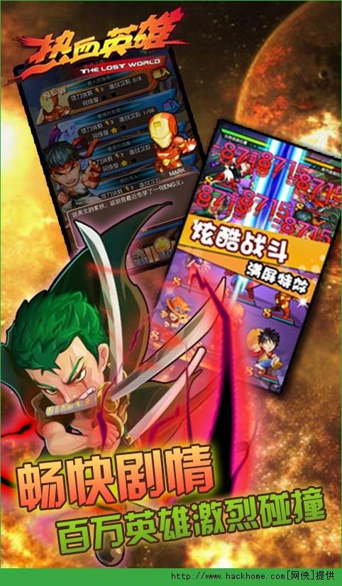 热血英雄手游官网ios版图2: