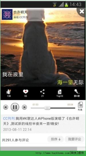 K歌达人iPhone版图3